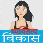 Self & Personality Development (Hindi) (19)