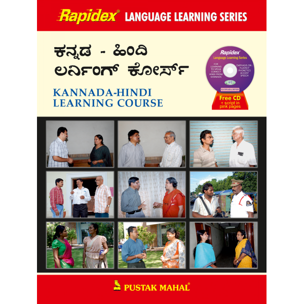 Rapidex Language Learning Kannad-Hindi