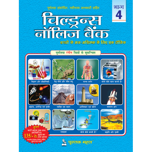 Children's Knowledge Bank vol-4(Hindi)